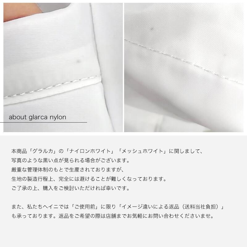 ナイロン素材について ホワイト