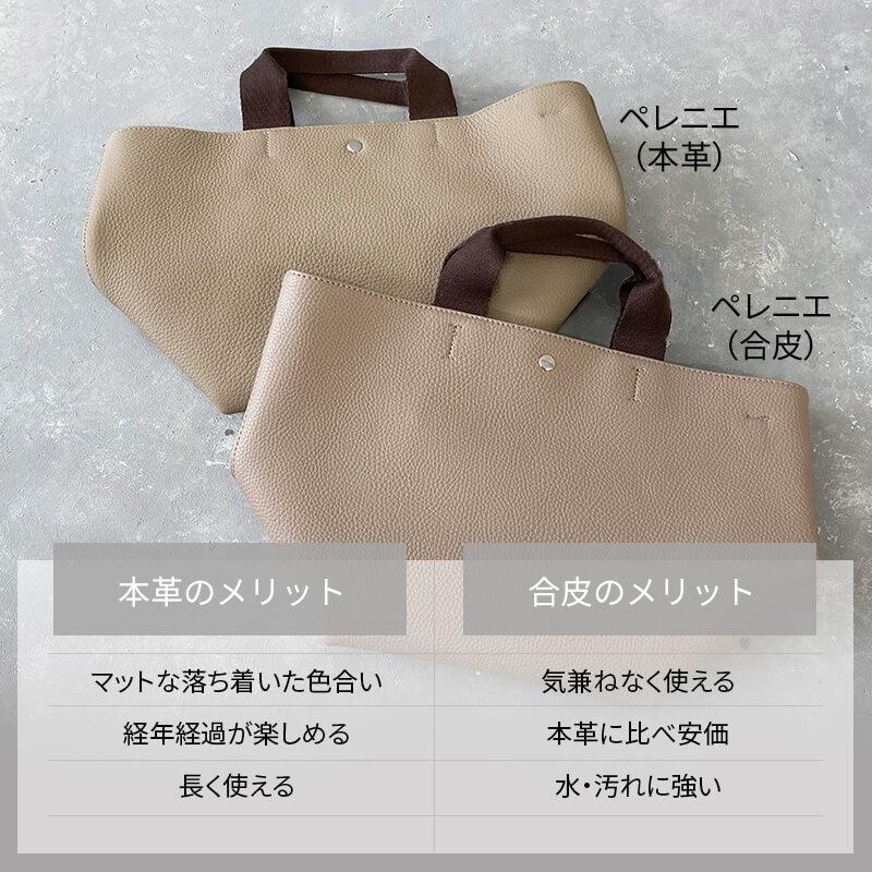 PUレザー ショルダー トートバッグ【 Pelenje ペレニエSサイズ 】