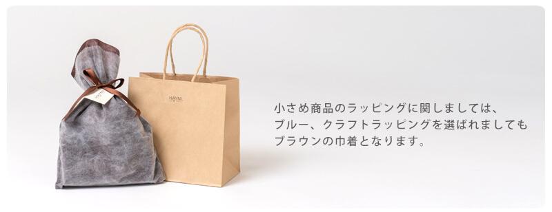 ブラウン巾着(小さめの商品)